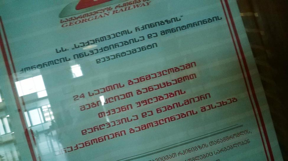 Bardzo istotna informacja dworcowa - Tbilisi